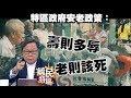 毓民特區:政府安老政策刻薄 長者壽則多辱