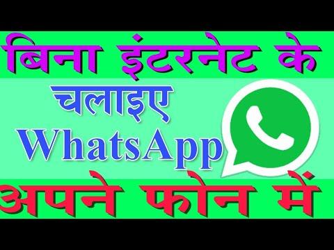 how to use WhatsApp Without internet  bina internet ke WhatsApp use