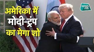 अमेरिका में मोदी की महारैली, क्या है 'Howdy Modi' इवेंट? EXCLUSIVE  | News Tak