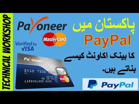 How to Create Free Payoneer Mastercard in Pakistan 2018 Urdu/Hindi