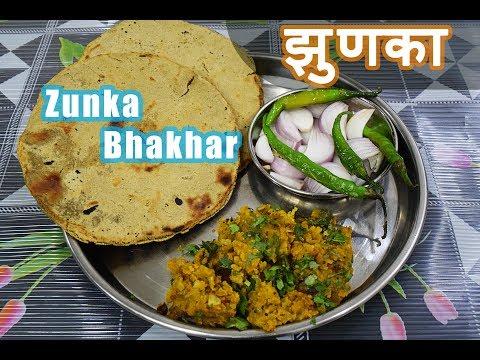 Zunka - झुणका | Zunka Bhakhar | Korada Zunka | Zunka