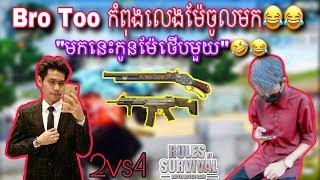 បងTooម៉ែចូលមកជេរហាហាខប់ខប់, Too Fc ft NCT Fc,2vs4, Rules Of Survival Khmer, Rules Of Survival