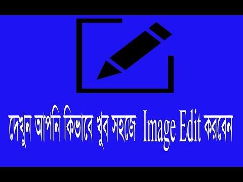 How to edit Image Full video Bangla Tutorial