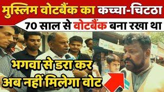 अमेठी के मुस्लिम भाई ने खोल दिया काँग्रेस की वोटबैंक पॉलिटिक्स का कच्चा-चिट्ठा !!