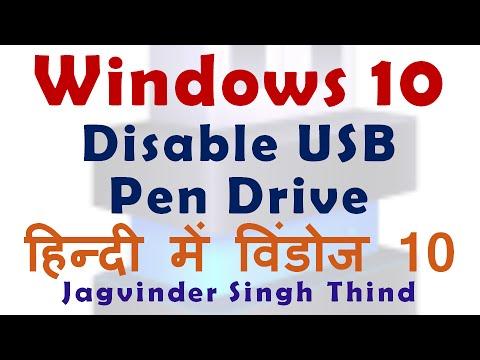 Windows 10 USB Deny/Deny Access - Group Policy Windows in Hindi