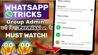 Become Admin of any whatsapp group without admin permission 2019
