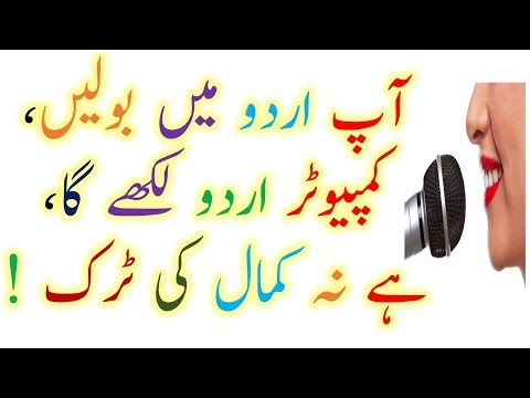 Write Urdu Online Without Inpage by draw , by roman and by your voice