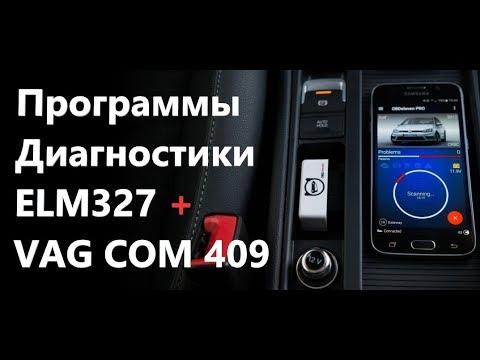 👍 МЕГА обновление программ диагностики авто 📲 ELM327 + VAG COM 409 (K line)