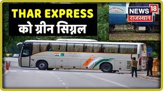 Download Mharo Rajasthan | Thar Express को Pakistan से मिला ग्रीन सिग्नल | 10 August 2019 Video