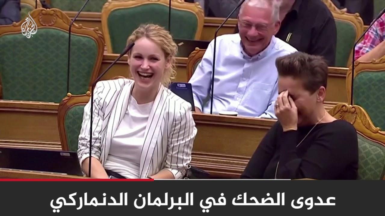 شاهد رئيسة وزراء #الدنمارك وهي تنفجر من الضحك خلال جلسة للبرلمان