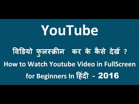 How To Watch Youtube Video In FullScreen For Beginners In हिंदी - 2017