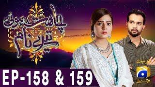 Chahat Hui Tere Naam - Episode 158 & 159   Har Pal Geo