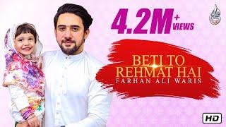 Farhan Ali Waris | Beti To Rehmat Hai | 2019