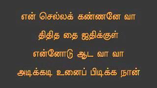 Kannukkul pothi vaithaen Tamil Karaoke