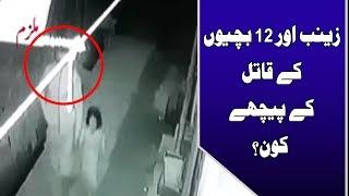 زینب اور 12 بچیوں کے قاتل کے پیچھے کون؟ سوال ابھی بھی برقرار