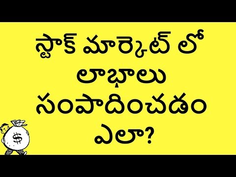 Tips and Techniques for Success in Stock Market. Telugu badi