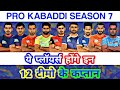 Pro Kabaddi Season 7 All Teams Captain Possible Captain Of All Teams For PKL 2019