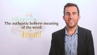 """El Auténtico Significado Hebreo De La Palabra """"israel"""".- Del Profesor Lipnick"""