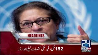 News Bulletin | 12:00 AM | 24 March 2018 | 24 News HD