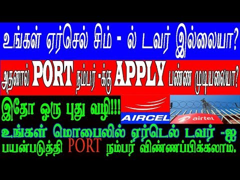 aircel network problem - how to get port number without aircel tower