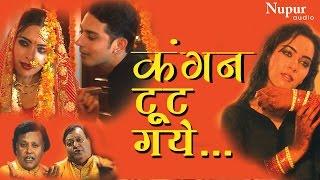 Kangan Toot Gaye | Shamim Naeem Ajmeri | Popular Qawwali | Romantic Sad Song | Nupur Audio