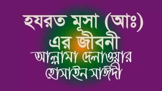 Download মুসা নবীর জীবনী দেলোয়ার হোসেন সাইদী