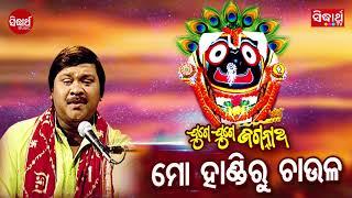 Mo Handiru Chaula - A Devotional Song By Pankaj Jal | 91.9 Sarthak FM