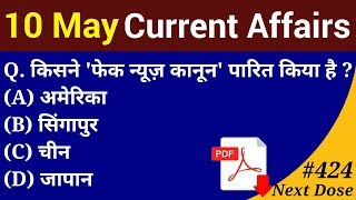 Next Dose #424   10 May 2019 Current Affairs   Daily Current Affairs   Current Affairs In Hindi