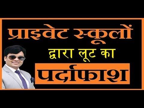Reality of School Fee Structure   Dr. Amit Maheshwari