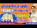 Soya Chunks,Soya Paneer Nutritious Frankie /kathi roll Anitha Pushpavanam Kuppusamy/