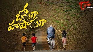 Joruga Husharuga | Latest Telugu Short Film 2017 | Directed by Gautami Challagulla | Shortfilms2017