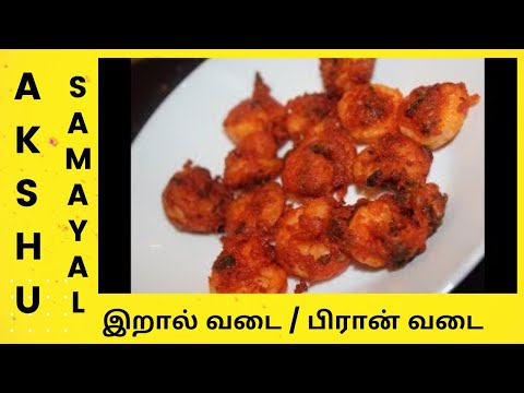 இறால் வடை / பிரான் வடை - தமிழ் / Prawn Koliwada - Tamil