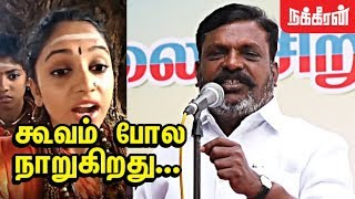 நாராச பேச்சு... வாயில் சாக்கடை | Thol. Thiruma Speech | Vairamuthu | Andal Issue | Nithyananda