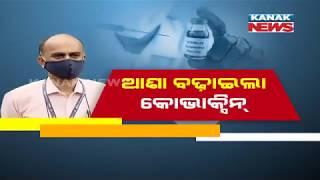 Odisha: Covid-19 Vaccine Ready For Human Trials In Sum Hospital | Kanak News