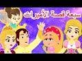 سبعة قصة الأميرات - قصص اطفال | كرتون اطفال | قصص العربيه | سنووايت والاقزام السبعة | سندريلا