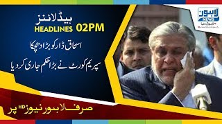 02 PM Headlines Lahore News HD - 23 March 2018