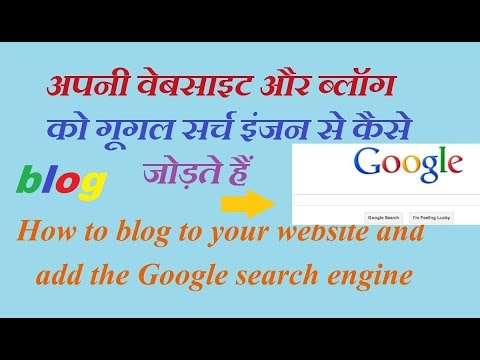 how to add blog and website google search engine (hindi) step by step