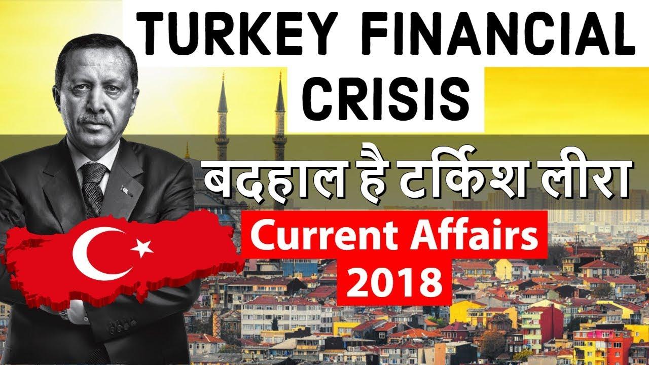 Turkey Financial Crisis 2018 - बदहाल है टर्किश लीरा - Current Affairs 2018