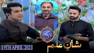 Shan-e-Iftar - Segment: Shan e Ilm [Quiz Competition] - 19th April 2021 - Waseem Badami