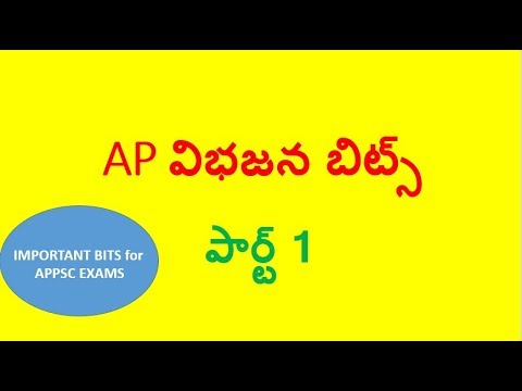 Ap Bifurcation bits in telugu part 1    Ap Reorganisation Act bits