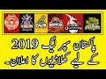 PSL 2019 Pakistan Super League Players List For Draft By PCB