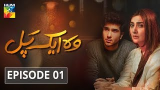 Woh Aik Pal Episode #01 HUM TV Drama