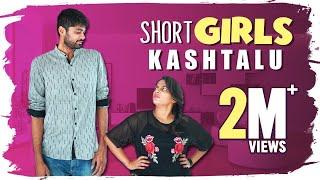 Short Girls Kashtalu || Mahathalli
