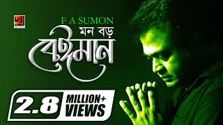 Mon Boro Beiman | by F A Sumon | Album: Iti Tomar Priyo | Lyrical Video | ☢☢ EXCLUSIVE ☢☢