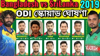 Bangladesh vs Sri Lanka ODI Series 2019 | BCB Announce Bangladesh ODI Squad for Sri Lanka 2019