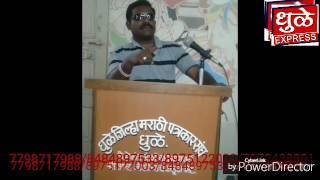 Dhule Express News Dhule police vishesh pathkachi karvae choricha trak tabyat