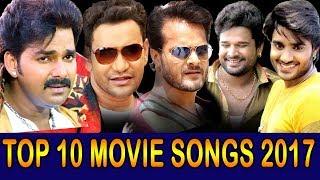 TOP 10 MOVIE SONG 2017 | सबसे अच्छा गाना कौन ? बताये | Pawan Singh, Nirahua, Khesari | VIDEO JUKEBOX