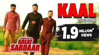 Kaal | Ranjit Bawa Ft. Dilpreet Dhillon | Great Sardaar | Latest Punjabi Songs 2017 | 30th June