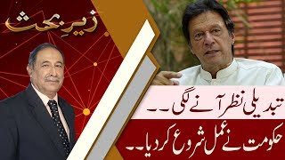 Zair E Behas  Will new policies of PTI fruitful for public ?    14 Sep 2018   92NewsHD