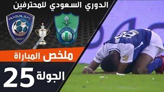 ملخص مباراة الأهلي - الهلال ضمن منافسات الجولة 25 من الدوري السعودي للمحترفين